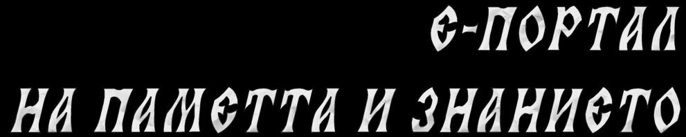 """""""Е-портал на паметта и знанието - маршрути на историческата памет, живото културно наследство и европейските знания"""""""